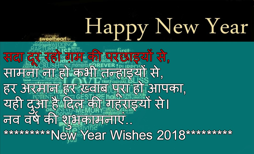Happy New Year Quotes Shayari Images Wallpapers 2018 !