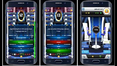 تحميل أخر إصدار لعبة العباقرة alabakira apk الأندرويد برابط مباشر