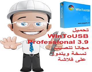 تحميل WinToUSB Professional 3.9 مجانا تنصيب نسخة ويندوز على فلاشة