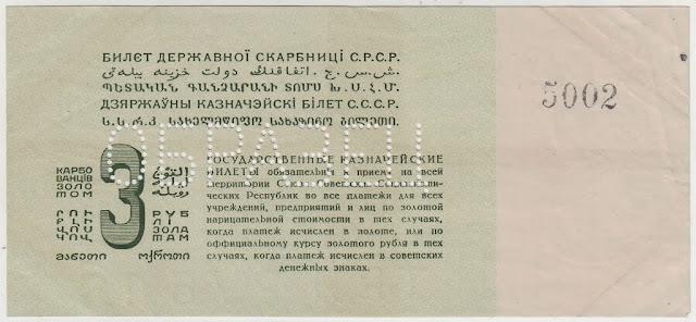 банкноты СССР 3 Рубля золотом 1924 года Ленивцы боны