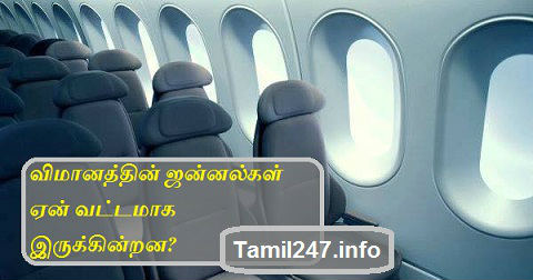 vimana jannal en vatta vadivamaaga irukkiradhu, reason for flight window in circle, round corner window in airplanes, ariviyal kaaranam, science, technical reason for air craft window design, vatta vadiva jannal
