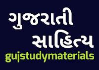 gujarati sahitya Full Book By GCERT PDF Download