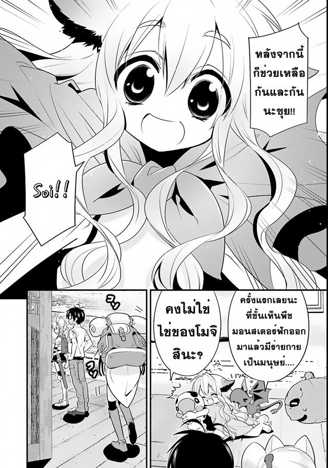 Isekai desu ga Mamono Saibai shiteimasu - หน้า 5