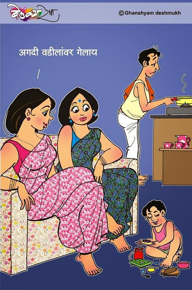 मी मराठी : A Blog for Marathi Fun,Marathi Jokes,Marathi ...
