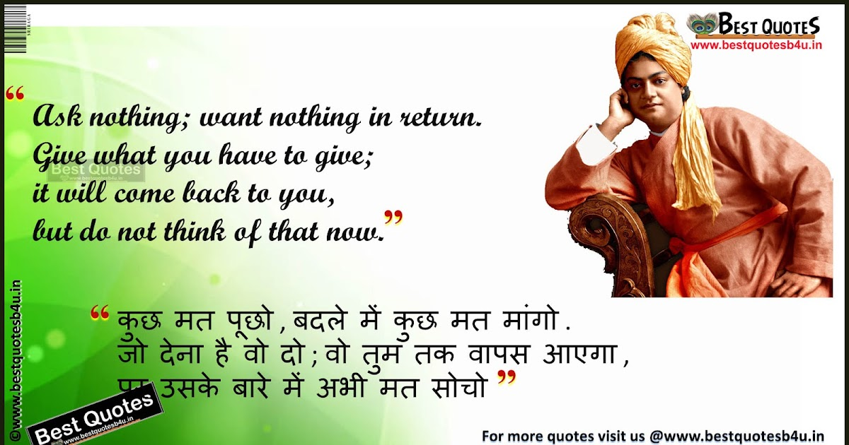 Best Thoughts Of Swami Vivekananda In Hindi English Like Share Follow
