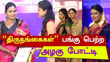 Trans Achiever Awards 2018 | Born to Win | Fassion Show | Chennai