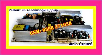 ремонт на телевизор, захранващ блок, телевизор, ремонт на телевизори, ремонт на електроуреди, ремонт на битова техника,