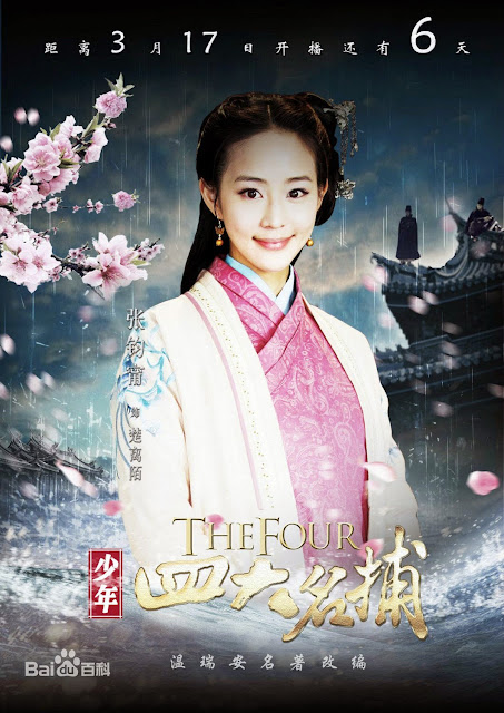Janine Chang in The Four 2015 Chinese historical drama