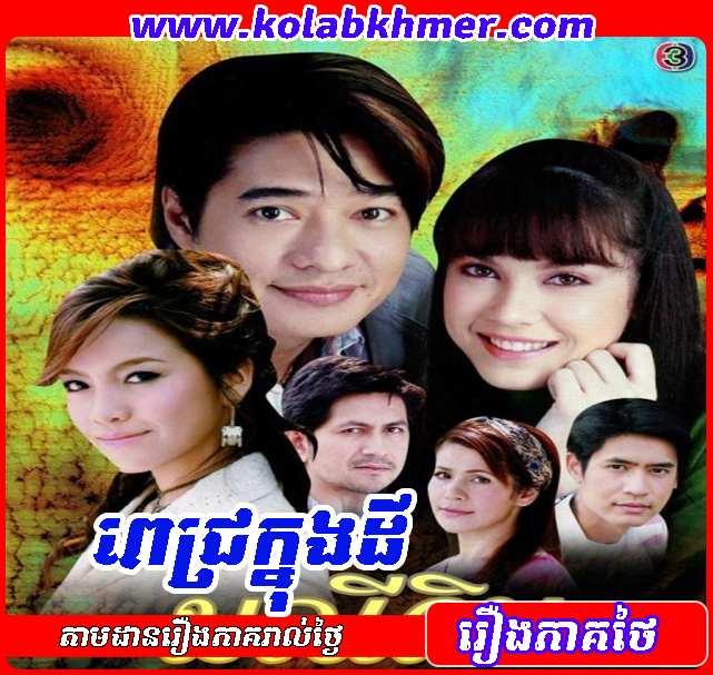 Pich Knong Dey - Pech Knong Dei