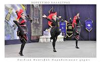 paidiko festival