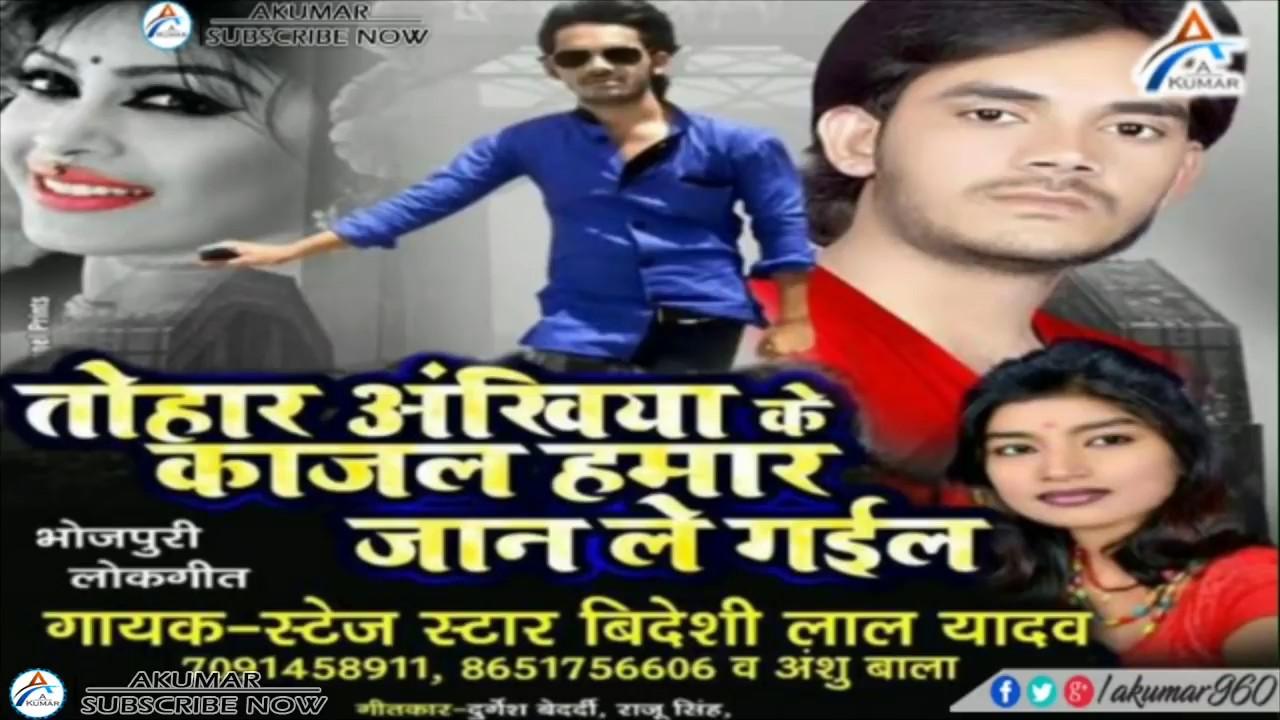 Tohar Akhiya Ke Kajal — BCMA
