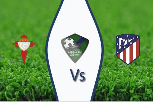 مشاهدة مباراة اتلتيكو مدريد وسيلتا فيغو بث مباشر