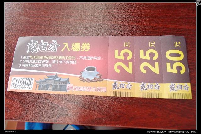 2018-12-09嘉義水上-白人牙膏工廠-戴相府