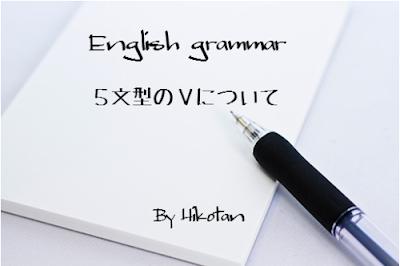 英語|述語動詞についてもう一度...