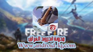 تنزيل تحديث لعبة Garena Free Fire اخر اصدار مجانا للاندرويد برابط مباشر 2019