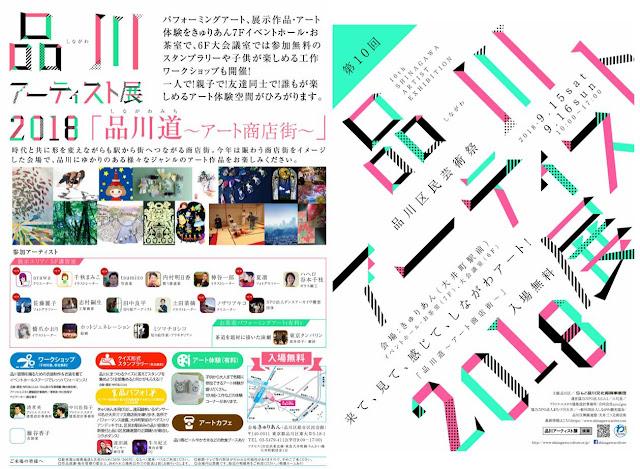 品川アーティスト展、イラスト制作、イラストレーター、イラストレーター検索、神谷一郎