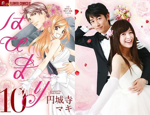 Drama Hapi Mari (Happy Marriage)