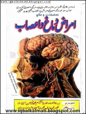 Amraz e Damag o Ahzab by Hakeem Muhammad Yaseen