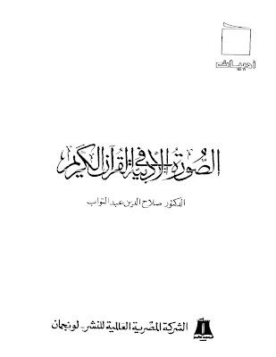 الصورة الأدبية في القرآن الكريم - صلاح الدين عبد التواب