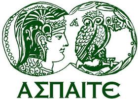 Πρόγραμμα Ειδίκευσης στη Συμβουλευτική και τον Προσανατολισμό της Α.Σ.ΠΑΙ.Τ.Ε. στο Άργος