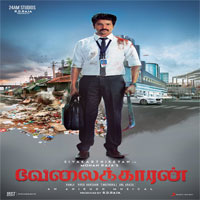 Velaikkaran (2017) Tamil Movie Audio CD Front Covers, Posters, Pictures, Pics, Images, Photos, Wallpapers