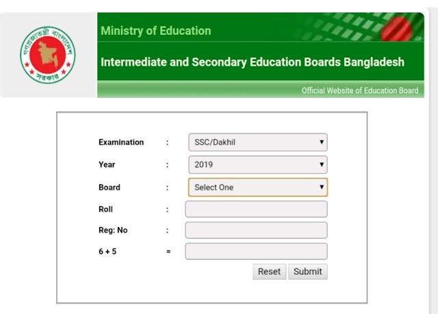 এসএসসি,দাখিল,ভোকেশনাল রেজাল্ট ২০২০ যেভাবে দেখবেন | এস এস সি রেজাল্ট ২০২০ SSC Exam Result 2020