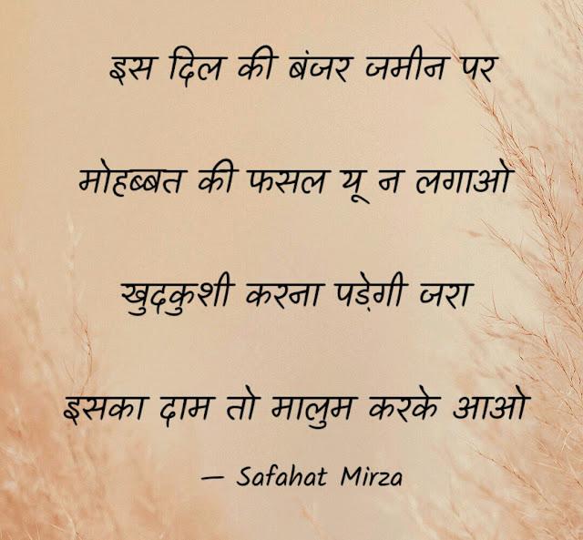 hindi shayari 2019