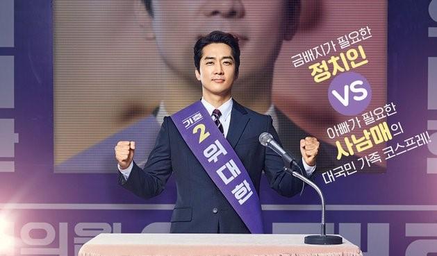 Nonton Drama Korea The Great Show Episode 1-16(END) Subtitle Indonesia