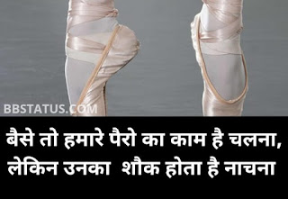 famous dance quotes in hindi