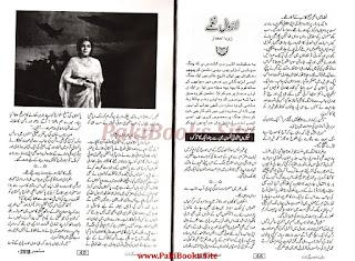 Lazawal Nagmy Novel By Zoya Ijaz