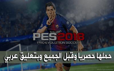 حمل اللعبة PES 2018 مجانا وبالتفعيل تعليق فهد العتيبي2017 +2018