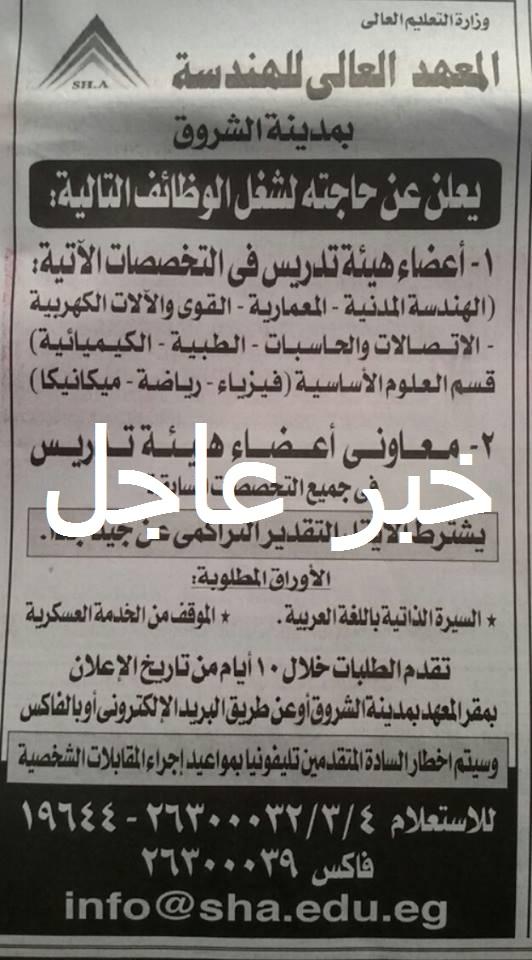 اعلان وظائف وزارة التعليم العالى للمؤهلات العليا والتقديم لمدة 10 أيام منشور بجريدة الاهرام اليوم