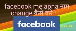 Facebook me apna naam-change-kaise-kare