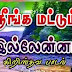 Neenga Mattum illenna :: Tamil Christian Song Lyrics :: Comforting Christian Song
