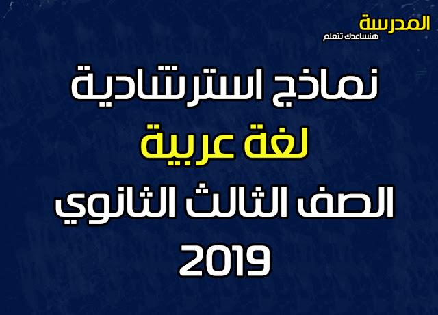 نماذج استرشادية لمادة اللغة العربية للصف الثالث الثانوي 2019