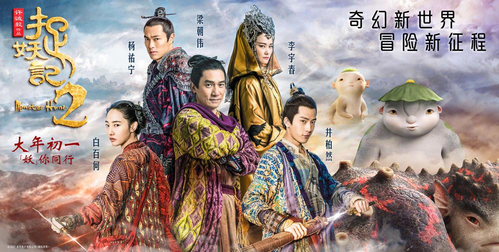 MONSTER HUNT 2: Raman Hui\'s Fantasy Adventure Sequel Lands An ...
