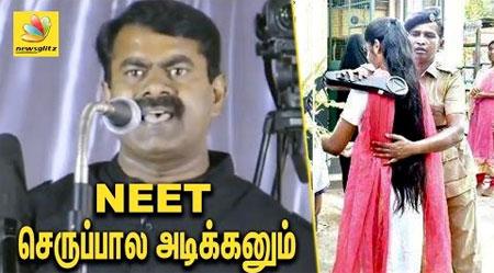 Seeman Angry Speech against NEET Exam Checking