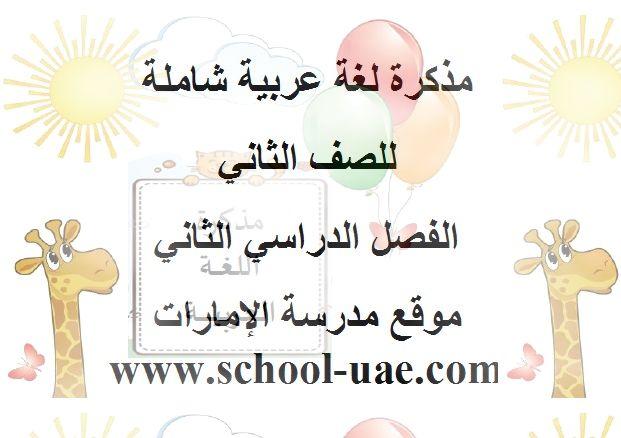 مذكرة اللغة العربية للصف الثاني الفصل الدراسي الثاني 2019