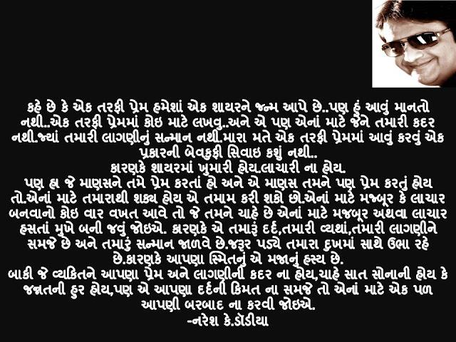 पण हुं आवुं मानतो नथी Gujarati Quote By Naresh K. Dodia