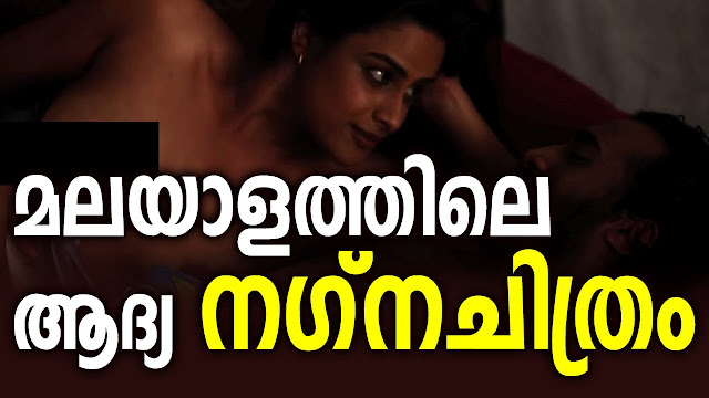 Naked Movie In Malayalam