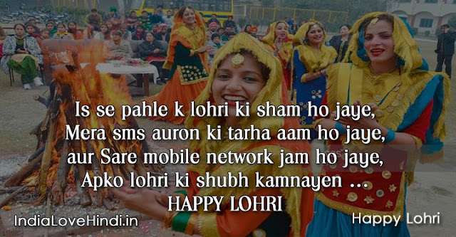 lohri status, lohri status in hindi, lohri images, lohri wishes images, lohri in marathi images, happy lohri in advance status, lohri funny status, lohri love status, lohri status in punjabi, lohri status images