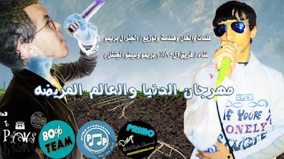 مهرجان الدنيا والعالم المريضه  PosterWEB