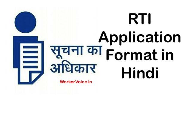 सूचना का अधिकार क़ानून हिन्दी में एप्लीकेशन का नमूना, RTI Application Hindi me Kaise likhe