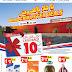 City Centre Kuwait - Blockbuster Deals at Shuwaikh Store