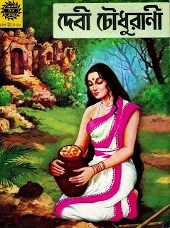 amar chitra katha pdf bengali