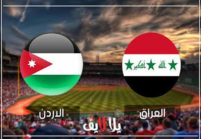 مشاهدة مباراة العراق والاردن بث مباشر اليوم في بطولة الصداقة الدولية