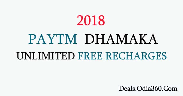 Paytm Loot Dhamaka Official Free Recharge Offer - for all user