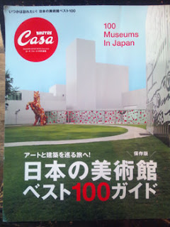 Casa BRUTUS 日本の美術館ベスト100ガイド