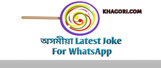 Latest Joke For WhatsApp, Joke Messages For WhatsApp