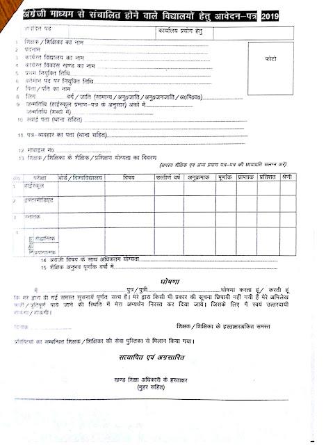 इंगलिश मीडियम बेसिक शिक्षा स्कूलों के संचालन के सबन्ध आदेश देखें, english medium basic primary school teachers eligibility and application form, english medium primary school list 2019